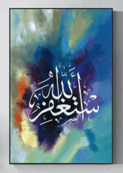 Gekleurde Islamitische tekst - Interieur Diamond Painting
