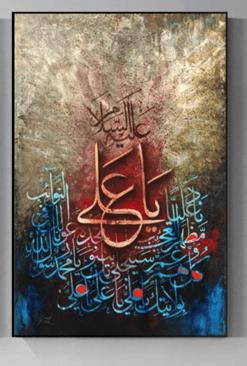 Islamitische tekst - Interieur Diamond Painting